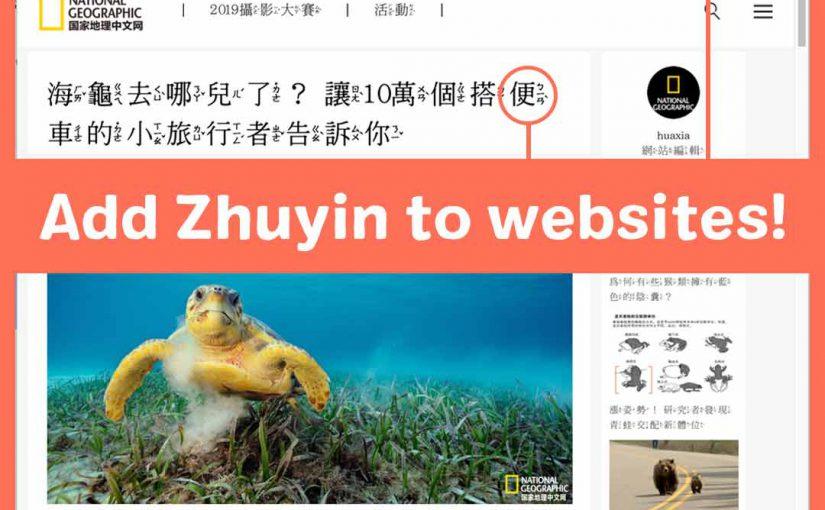 網頁中即時加上注音 Google Chrome Extension
