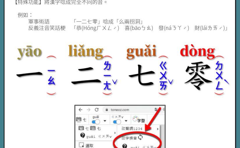 改字換音功能 : 用另一個漢字的發音來套在目前的漢字