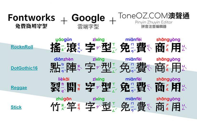 Fontworks免費商用字型搭配拼音注音