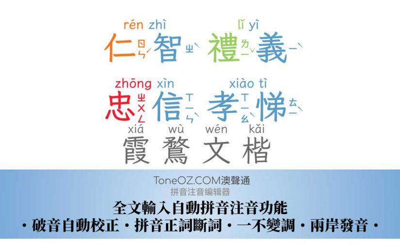 中文字型加上拼音注音 : 以「霞鶩文楷」為例