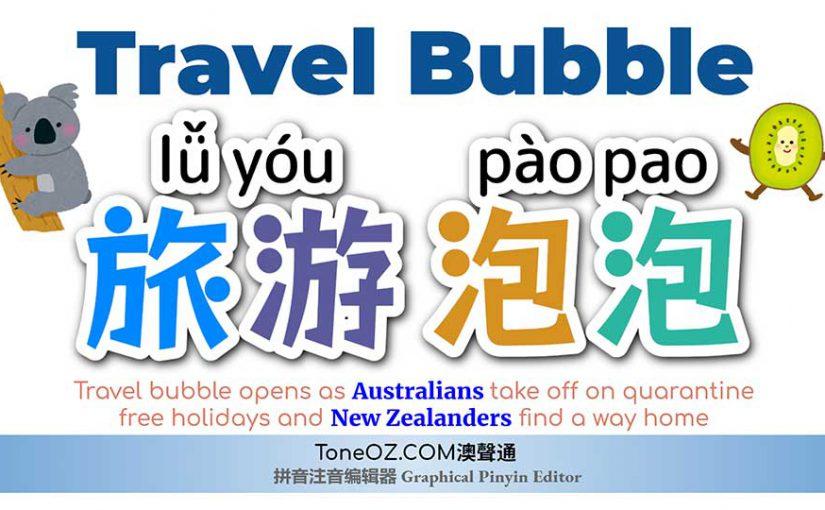 Travel bubble begins from today! 旅遊泡泡 lǚ yóu pào pào