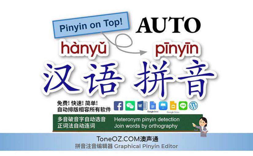 图像化! 汉字标上拼音, 自动选音并正词