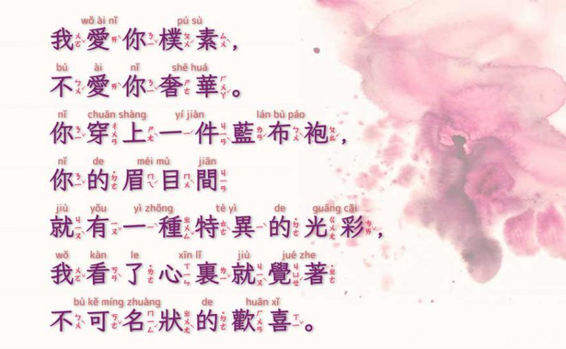 A love letter : please your girl,  and ask her to save money at the same time. 徐志摩的情書 — 如何規勸女朋友少花點錢買衣服