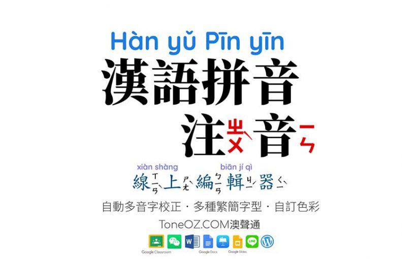 圖像化! 中文加拼音或注音, 破音自動校正 , 排版完整相容所有軟體