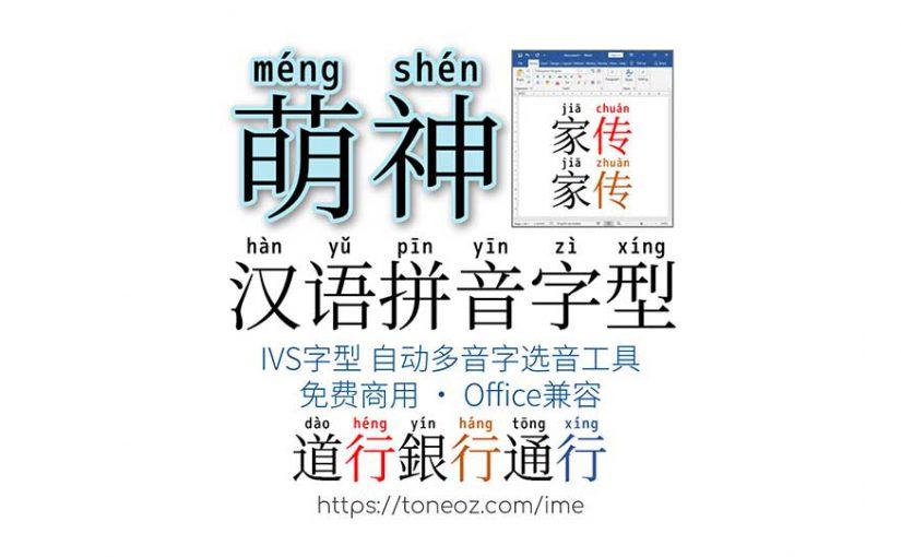 汉语拼音IVS字型输入工具 自动多音字校正