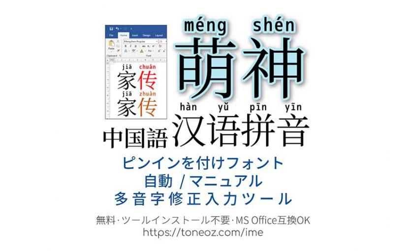 中国語ピンインを付けフォント (IVS)  自動/マニュアル 多音字修正入力ツール
