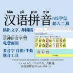漢語拼音IVS字型輸入工具[beta測試版]
