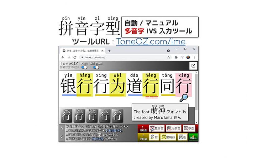 ピンインフォント拼音字型  多音字自動修正入力ツール。