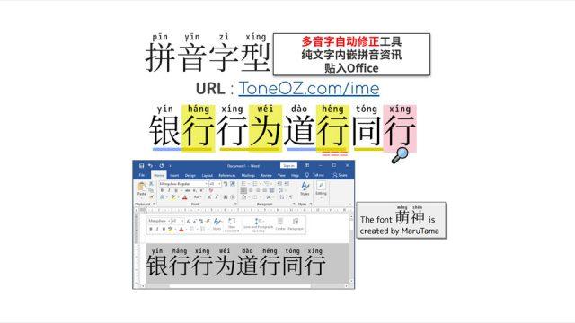 拼音字型「多音字自動修正工具」支持 Office可貼上內嵌拼音資訊的純文字、金山文檔可貼上輸出圖檔。