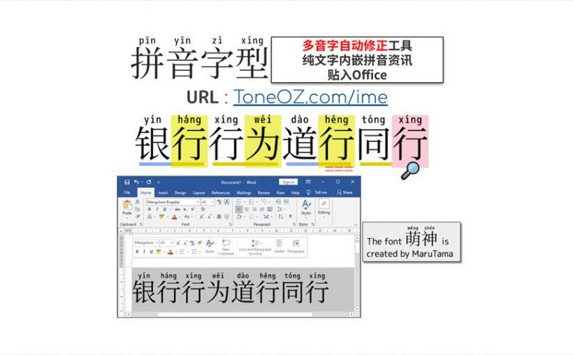 拼音字型「多音字自动修正工具」支持 Office可贴上内嵌拼音资讯的纯文字、金山文档可贴上输出图档。