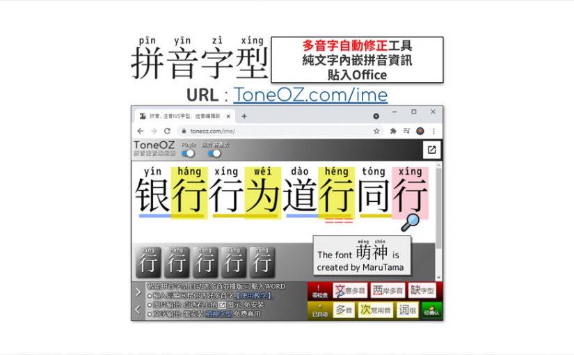 拼音注音編輯器IVS字型工具,輸入瞬間即時自動修正多音字。 Office可貼上內嵌拼音資訊的純文字,Google Doc可貼上輸出圖檔。