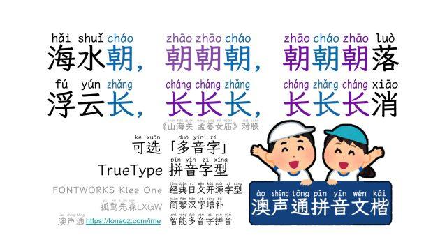 澳聲通拼音文楷。免費、美觀、可選多音字的TrueType拼音字型