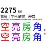 兩岸字形筆畫比對 :用思源黑體分析繁體常用4808字