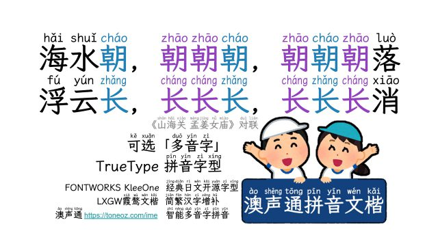 澳声通拼音文楷。免费、美观、可选多音字的TrueType拼音字型