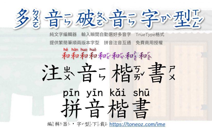 澳聲通注音拼音TrueType字型。標準楷書、可自動選多音字。