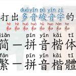 澳声通拼音楷体。标准楷书、可自动选多音字的TrueType拼音字型